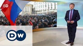 Протесты в РФ  слова очевидцев, Навальный и реакция Запада   DW Новости  (27 03 2017)