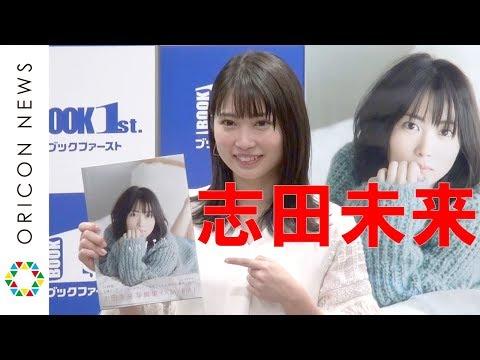 志田未来、プライベートでボクシング通い「終わった後のシャワーが快感」 4th写真集『AM/PM』発売記念イベント 囲み取材