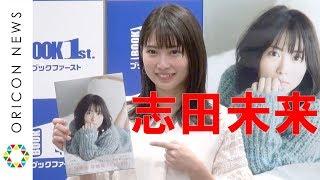 チャンネル登録:https://goo.gl/U4Waal 女優の志田未来(25)が12日、都...