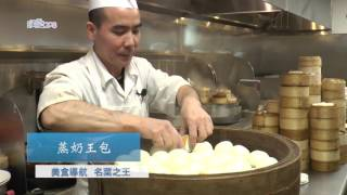 Dim Sum King | 點心皇 | Located in Daly City