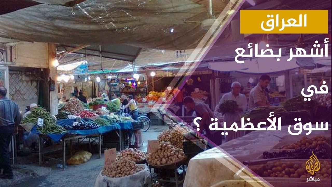 أشهر بضائع ومنتجات سوق الأعظمية في العراق ؟