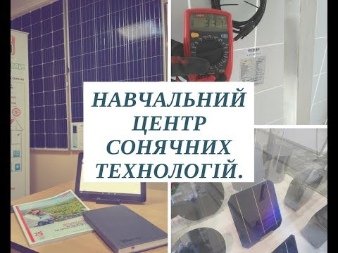 Центр розвитку сонячних технологій м.Рівне