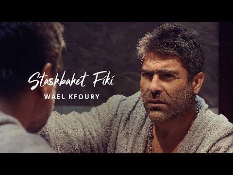 Wael Kfoury - Stashbahet Fiki | وائل كفوري - استشبهت فيكي