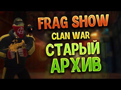 Контра Сити FragShow с ClanWar (Из старого архива)