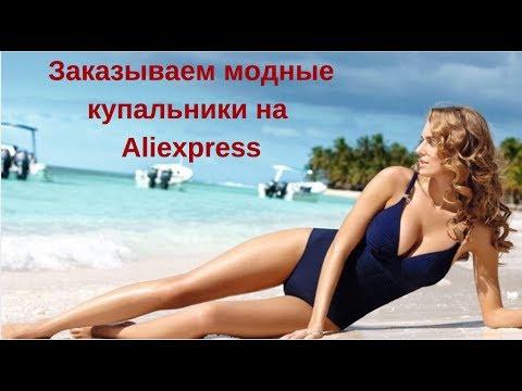 Слитные купальники ВЫГОДНО на Aliexpress
