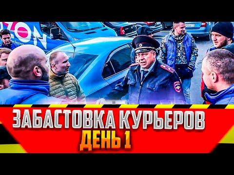 Забастовка курьеров OZON // Первый день