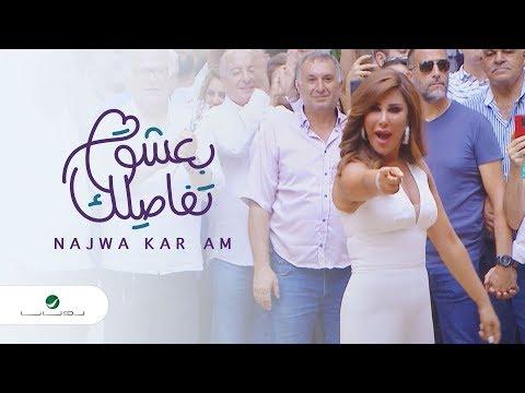 Najwa Karam ... Baasha Tafasilak - Video Clip |   ...   -