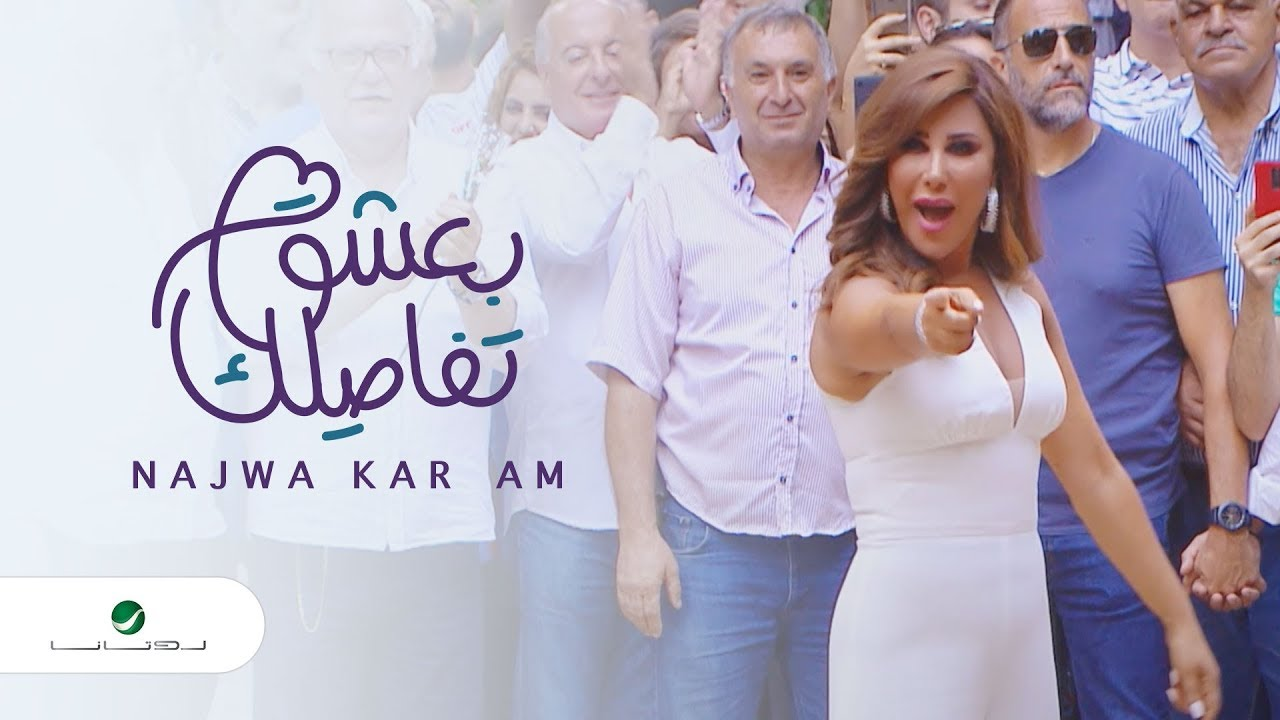 Najwa Karam ... Baasha Tafasilak - Video Clip | نجوى كرم ... بعشق تفاصيلك - فيديو كليب