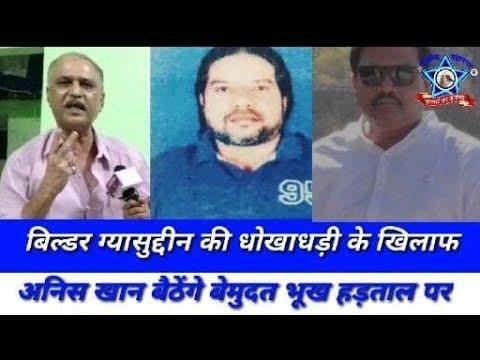 बिल्डर ग्यासुद्दीन की धोखाधड़ी के खिलाफ भूख हड़ताल|| Police Mahanagar