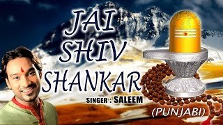 Jai Shiv Shankar Punjabi Shiv Bhajans By Saleem I Full Songs Juke Box