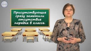 Урок русского Анонимы