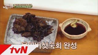 tvnzipbob2 버섯으로 회를? ′목이버섯숙회′의 …