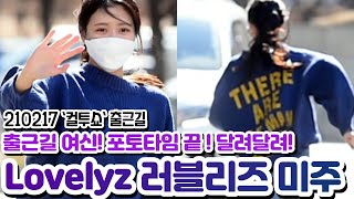 210217 Lovelyz(러블리즈) 미주, 출근글 포즈 끝! 건물안으로 달려! l SBS `두시탈출 컬투쇼…