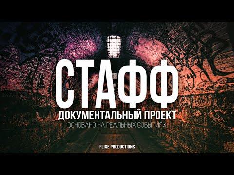 СТАФФ (ДОКУМЕНТАЛЬНЫЙ ФИЛЬМ, 2020)