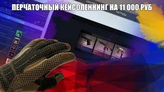 ПЕРЧАТОЧНЫЙ КЕЙСОПЕННИНГ НА 11 000 РУБ (НОВОЕ КСГОУ ОБНОВЛЕНИЕ)