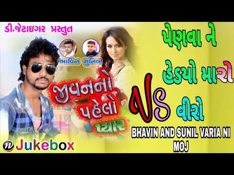 Gujarti New Timli Remix 2019 Rakesh Raval Tiger Dj