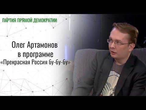 Олег Артамонов стал гостем программы «Прекрасная Россия бу-бу-бу»