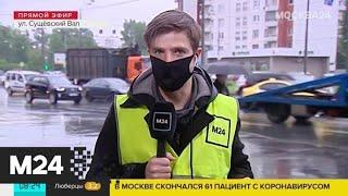 """""""Утро"""": в столице снизился индекс самоизоляции - Москва 24"""
