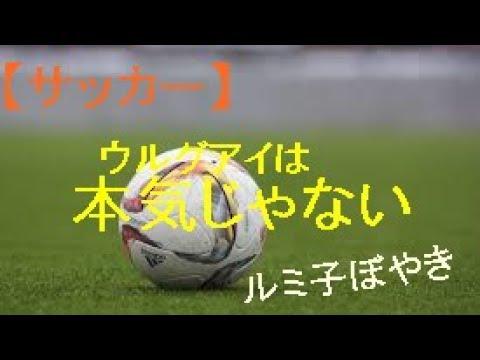 【サッカー】日本勝利もウルグアイに不満...小柳ルミ子…