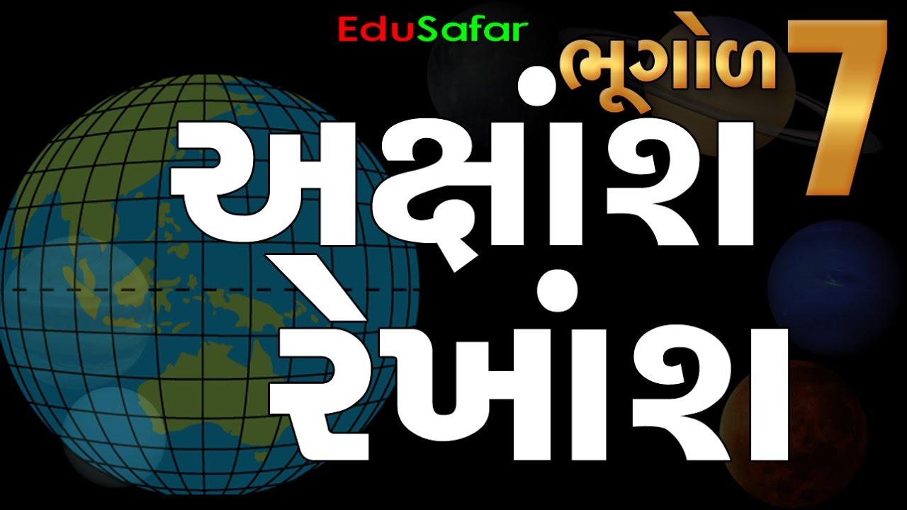 Latitude & Longitude Geography in Gujarati