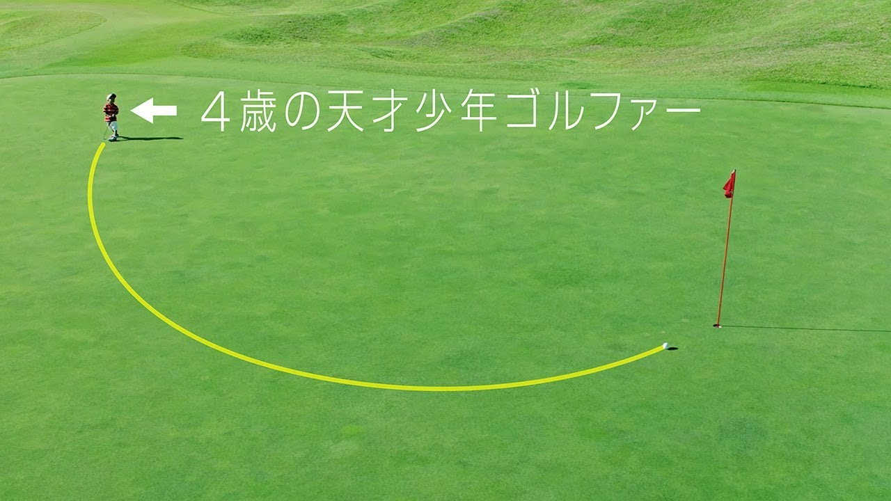 Nissan develops golf ball that automatically finds the hole