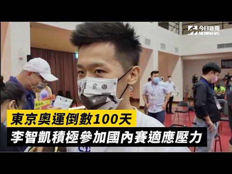 東京奧運倒數百日 李智凱積極參加國內賽適應壓力