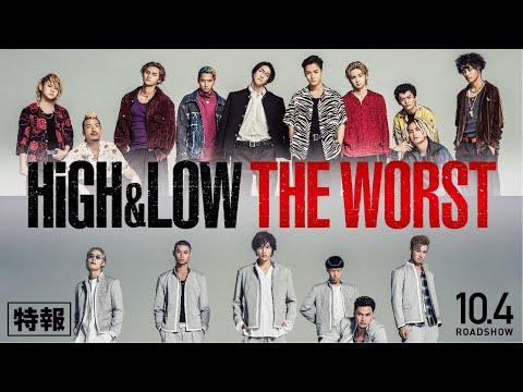 映画『HiGH&LOW THE WORST』10月4日(金)全国公開(特報)