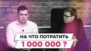 Лучший автомобиль за 1 миллион рублей | РАЗБОР БМ ЦЕЛЬ | Новолодский Дмитрий