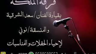 سعد الشرقيه _ ياصايغين الذهب ( بدون موسيقي) 2019