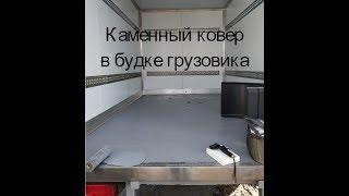Каменный ковер в будке грузового автомобиля