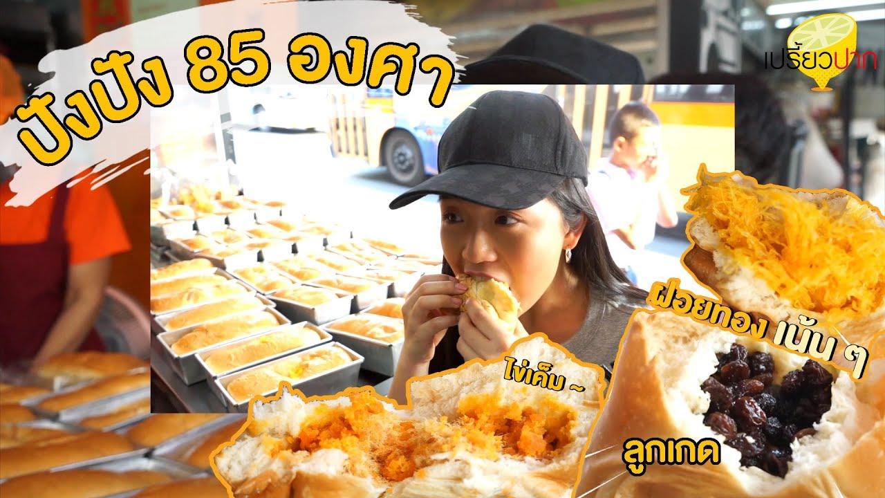 #เปรี้ยวปากรีวิว ปัง ปัง 85 องศา ขนมปังนุ่ม ไส้แน่น ยืนหนึ่งในเมืองนนท์