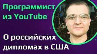 Программист в США о российских дипломах. Как пройти собеседование в YouTube
