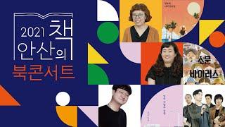 2021 안산의 책 북 콘서트