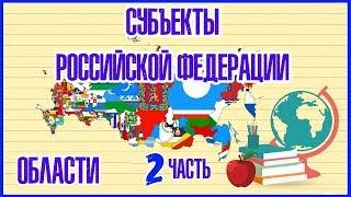 сУБЪЕКТЫ РОССИЙСКОЙ ФЕДЕРАЦИИ (ОБЛАСТИ)2 ЧАСТЬ
