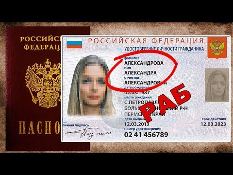 В паспорте ПРОПИСАНО,