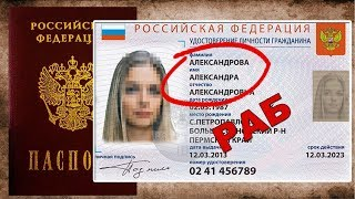 У паспорті ПРОПИСАНО, що ТИ РАБ! Все по закону!