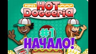 Хот-Доги Папы Луи!| Papa's Hot Doggeria | L.P. Taylor #1