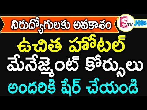 Free Hotel Management Training | Hotel Management Courses | Hyderabad Jobs 2018 | SumanTv Jobs