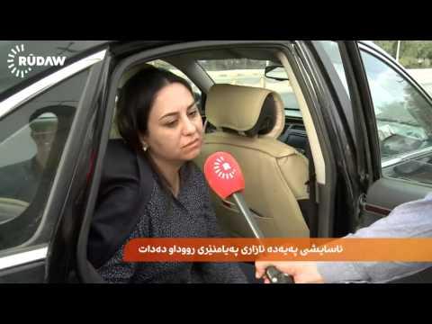 هيرشكردني لسةر بةيامنيرا روداو تيفي Rudaw tv