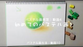 初めてのパステル画教室.4 球体を描いてみよう!