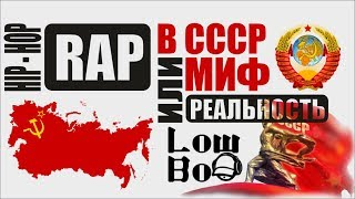 РЭП в СССР - МИФ или РЕАЛЬНОСТЬ?   LOW BO   Разыгрываю стикеры