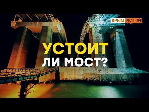 Устоит ли мост: что говорят мостостроители? | Крым.Реалии ТВ