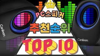 10만원대이하 pc 스피커 가성비 끝판왕 TOP10 순…