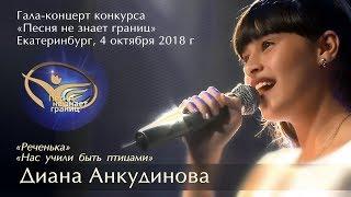 Диана Анкудинова (Diana Ankudinova) — «Реченька» и «Нас учили быть птицами»