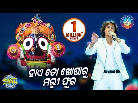 Sonu NigamNka SUPER HIT BHAJAN -Hai To Khosaru || Jagannatha Chari Akhyara