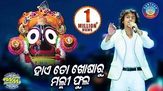 Sonu NigamNka SUPER HIT BHAJAN -Hai To Khosaru || Jagannatha Chari Akhyara | Sidharth Bhakti