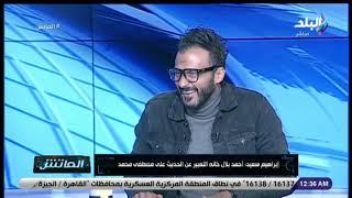 الماتش - إبراهيم سعيد: هناك الكثير من اللاعبين لا يصلحوا للتواجد في الأهلي والزمالك حاليا