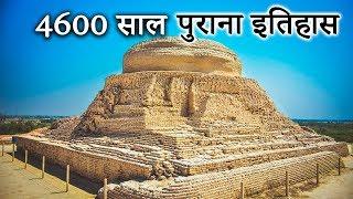 4600 साल पुराना मोहनजोदड़ो का इतिहास | The History Of Mohanjo Daro [ In Hindi ]