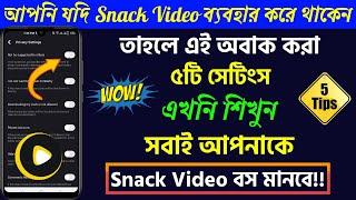 सबसे महत्वपूर्ण 5 स्नैक वीडियो सेटिंग्स बांग्ला 2021 || स्नैक वीडियो ए टू जेड सेटिंग्स 2021 screenshot 3