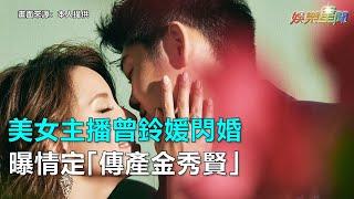 美女主播曾鈴媛閃婚 曝情定「傳產金秀賢」|三立新聞網SETN.com
